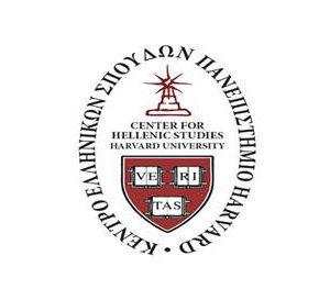 Κέντρο Ελληνικών Σπουδών Harvard 2