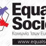 Equal Society: Υποτροφίες για μεταπτυχιακές σπουδές