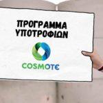 51 Υποτροφίες Cosmote για πρωτοετείς 2016